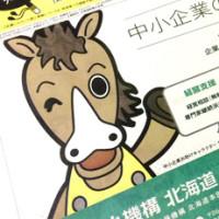 umanosuke_thum